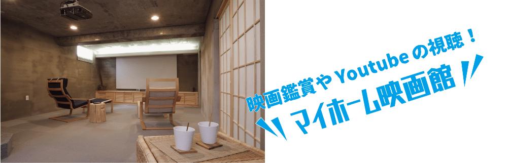 映画鑑賞やYoutube視聴!マイホーム映画館